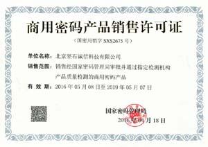 商用密码销售许可证