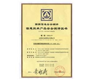 中国信息安全评测中心USBKey评测证书