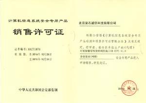 二代液晶USBKey公安部销售许可证