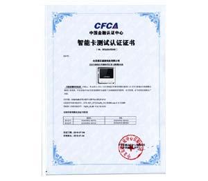 CFCA金融认证中心证书