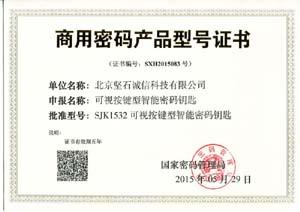 商用密码产品型号证书(二代液晶USBKey)
