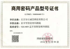 商用密码产品型号证书(二代蓝牙USBKey)