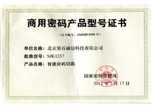 商用密码产品型号证书(一代USBKey)