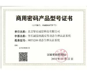 商用密码产品型号证书(动态令牌认证系统)